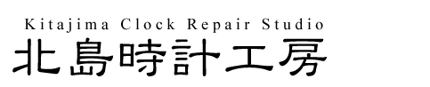 北島時計工房 Kitajima Clock Repair Studio